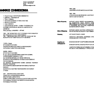Santorinaios Emmanouil Resume